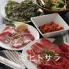 焼肉 おもに - 料理写真:ヒトサラ限定「ヒトサラスペシャル」通常料金 4530円→3980円
