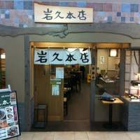 岩久本店 - 古民家風な雰囲気