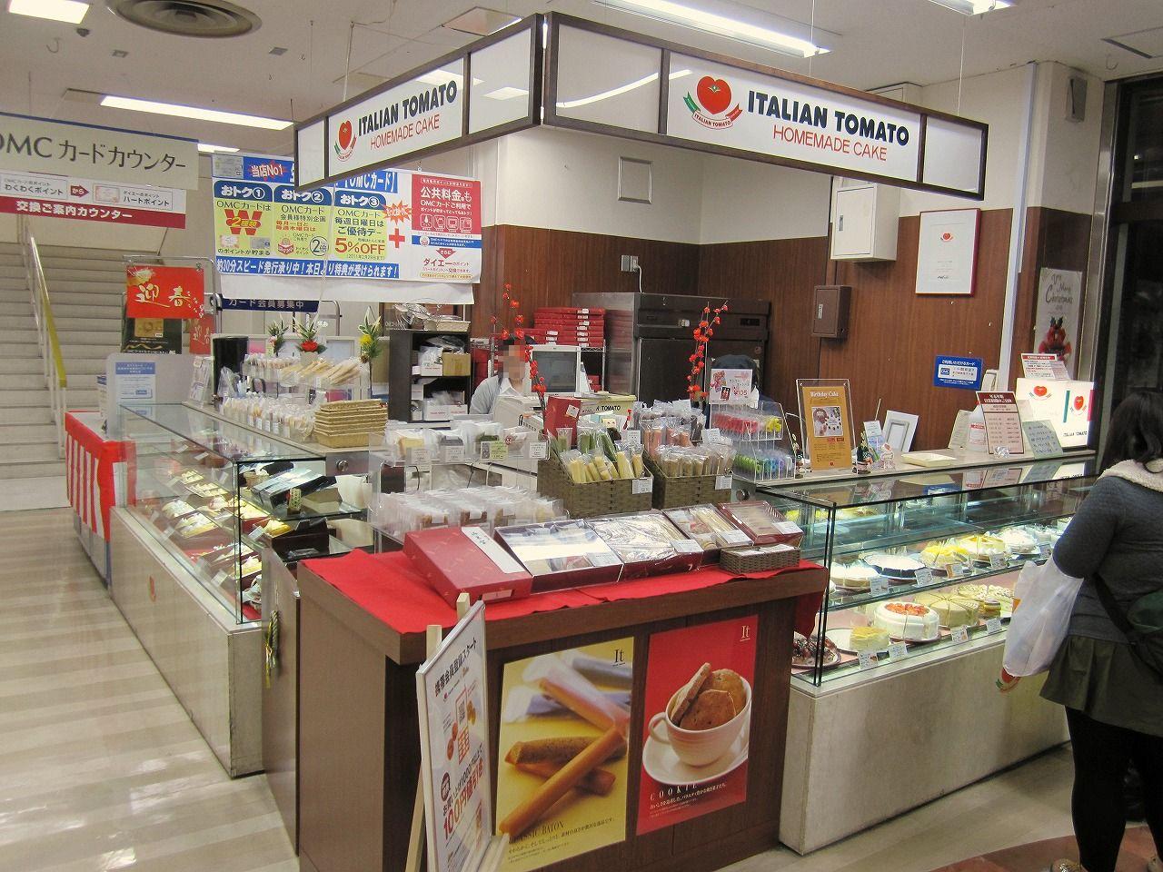イタリアン・トマト ケーキショップ ダイエー西台店