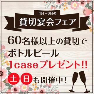 4~6月貸切宴会フェア開催中!!