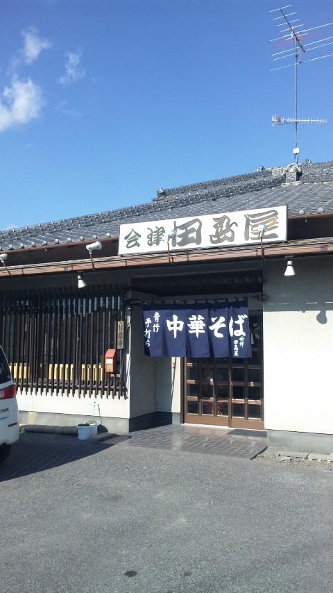 会津田島屋