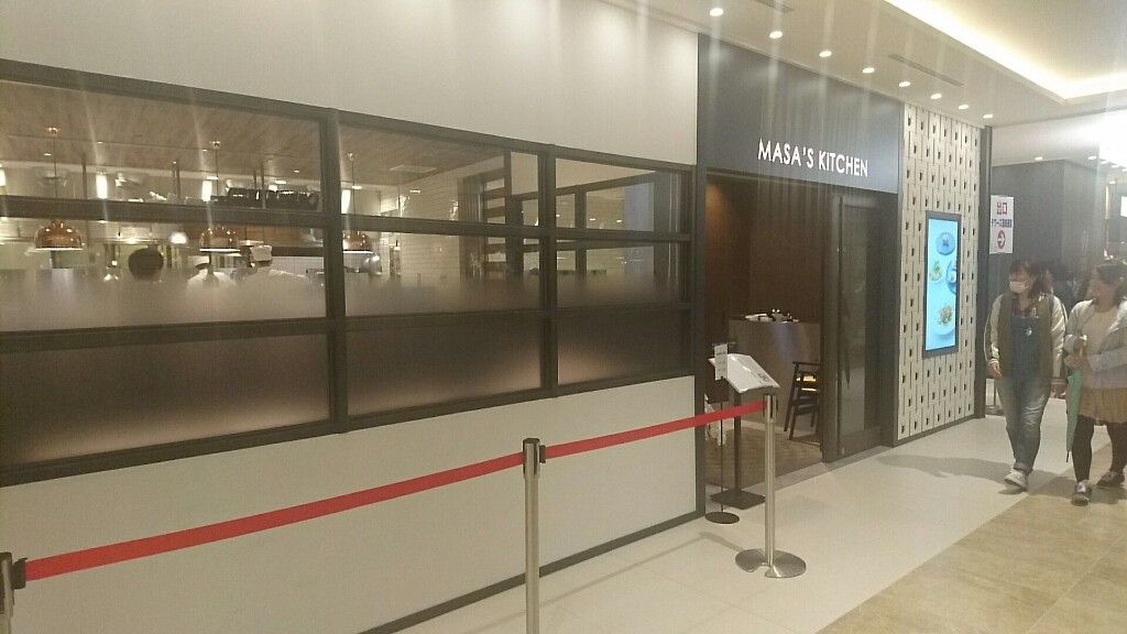 MASA'S KITCHEN 名古屋JRゲートタワー店