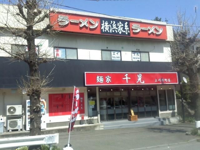 千晃 上川井店
