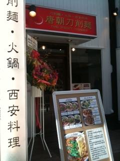 唐朝刀削麺 浜松町店