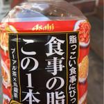 ラーメン二郎 - 食事の脂にこの一本