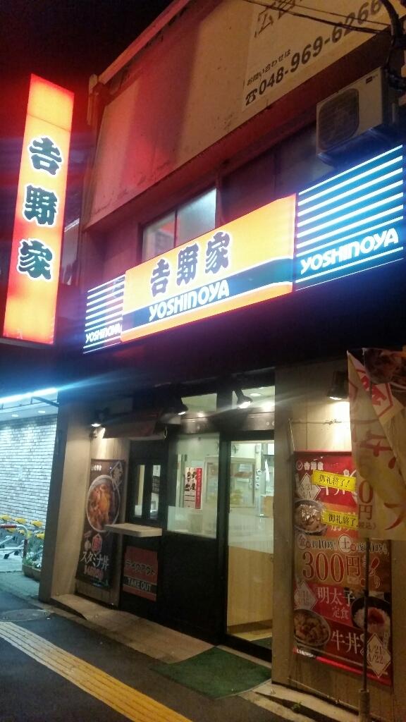吉野家 三ノ輪店