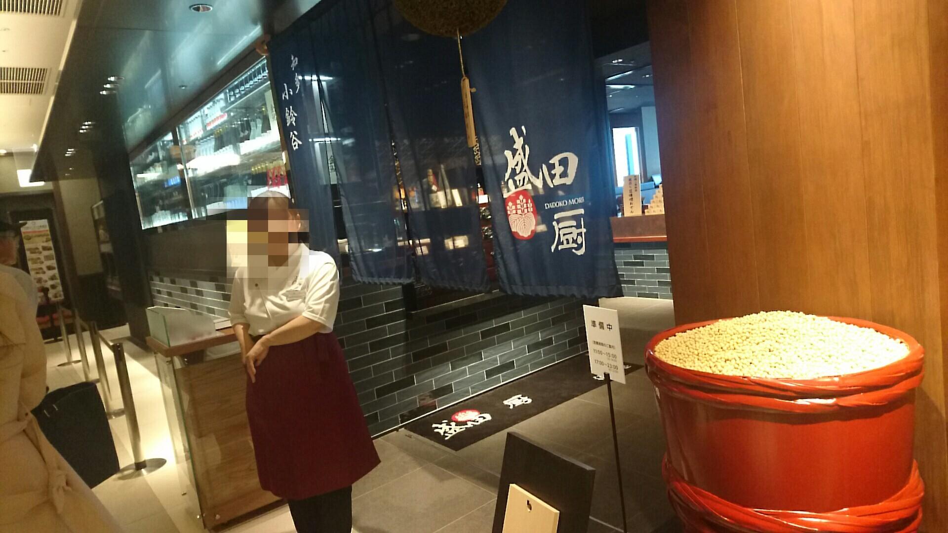 厨 盛田 DAIDOKO MORITA