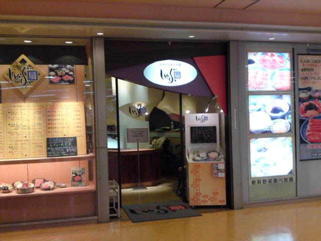 しゃぶ扇 野田阪神店