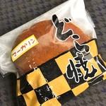 芳林堂 - 料理写真:マーガリンどら焼き(194円)