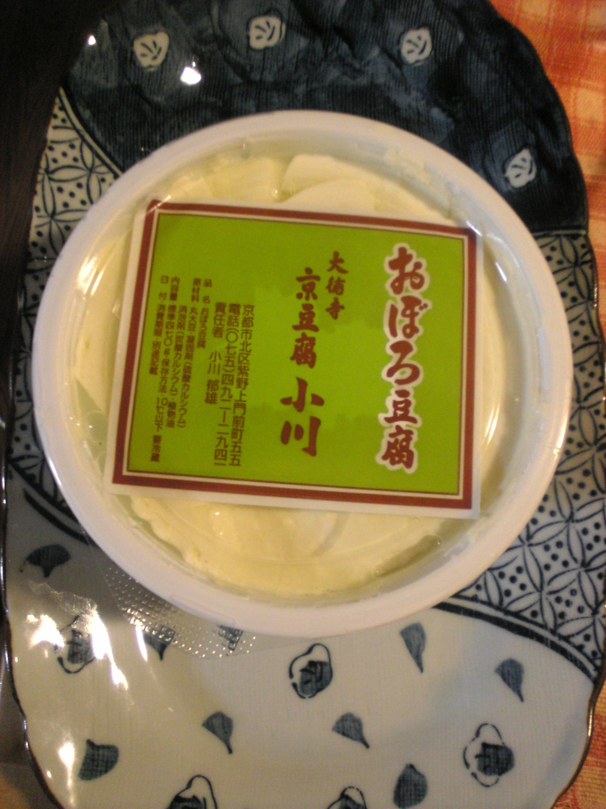 大徳寺 京豆腐 小川