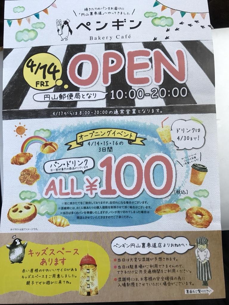 ペンギン 円山裏参道店