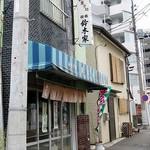 鈴木家 -
