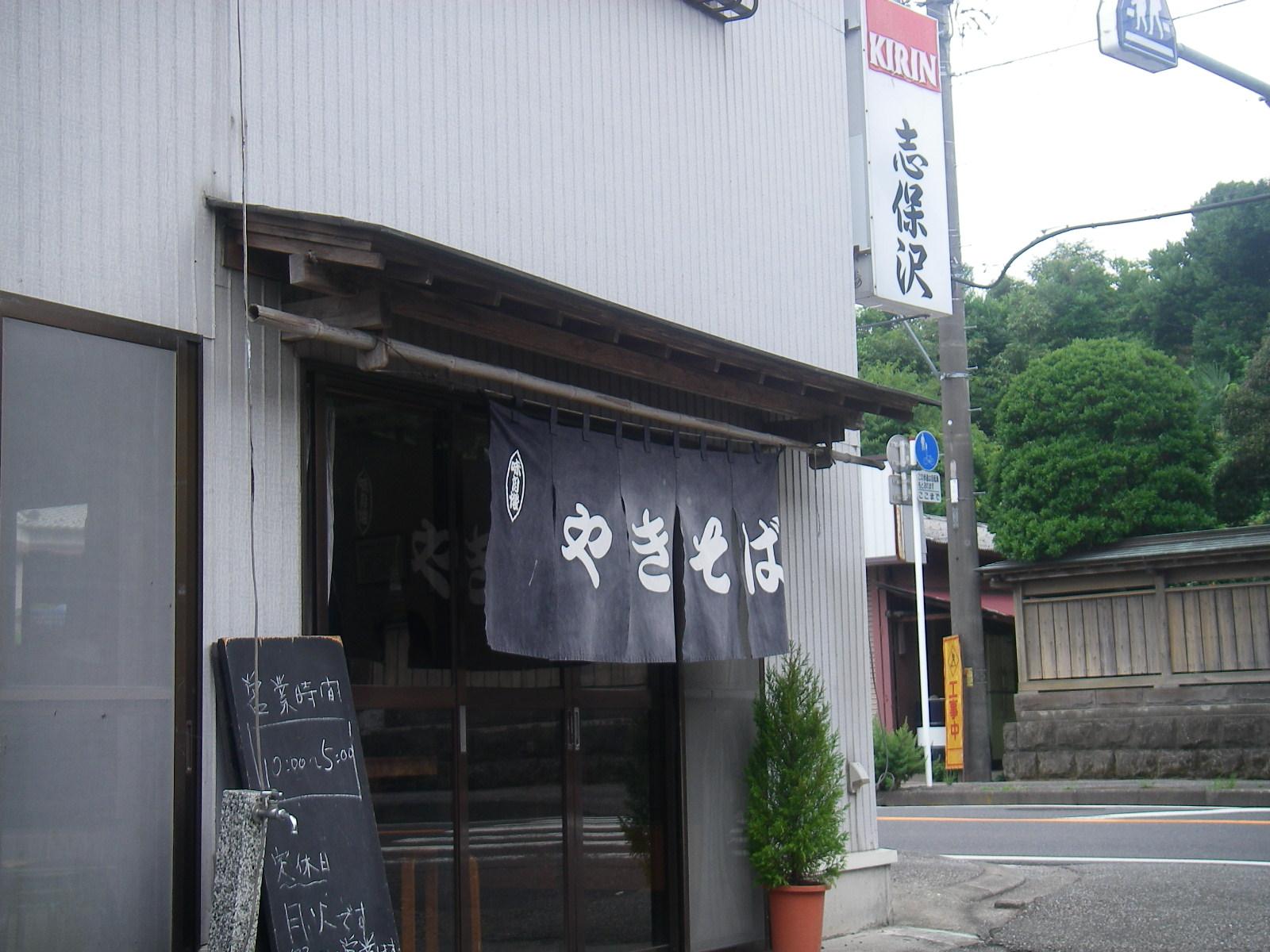 志保沢商店