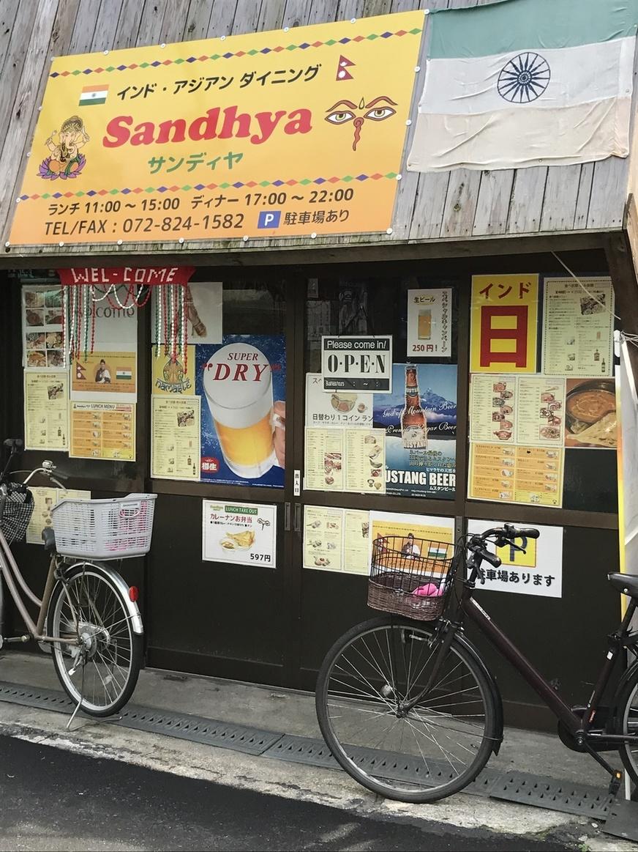 サンディヤ 萱島店