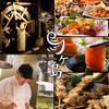 別邸個室 九州料理 鳥ヶ島 - メイン写真: