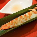 日本料理 太月 - 車海老ちまき