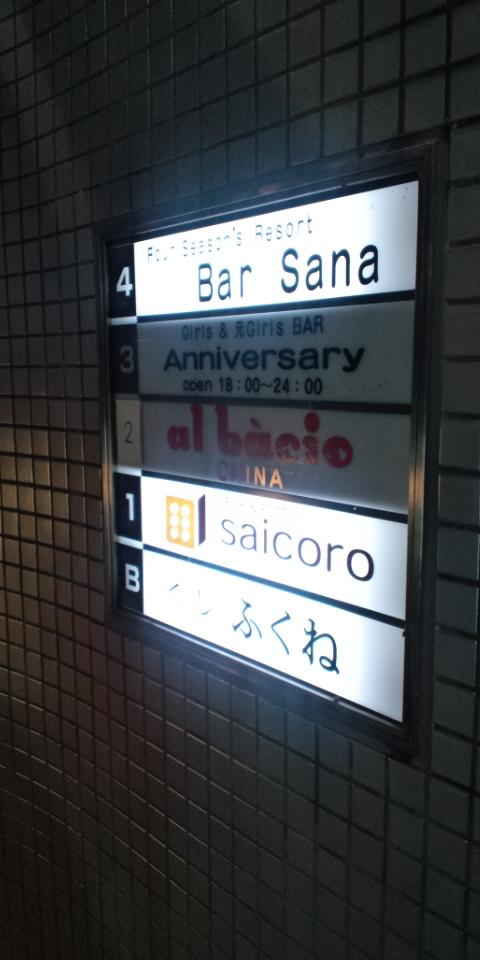 Bar Sana
