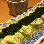 出汁しゃぶ おばんざい おかか - 生海苔香る出汁巻き卵(580円)