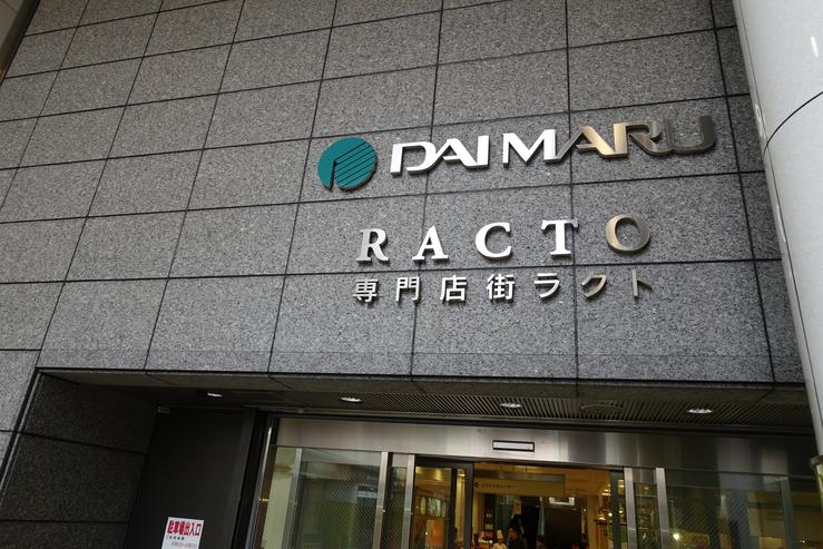開晴亭 大丸山科店