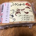 旭食肉共同組合直売所 -