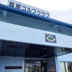 高原ゴルフクラブ -