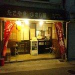 ひさし屋 - 阪神香櫨園駅前にあります。