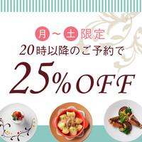 【月~土限定】20時以降のご予約でお会計より25%OFF!!