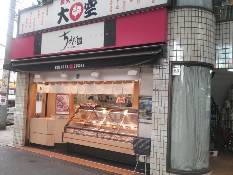 ちよだ鮨 青物横丁店