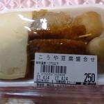 主婦の店 さいち - お得なこうや豆腐セット