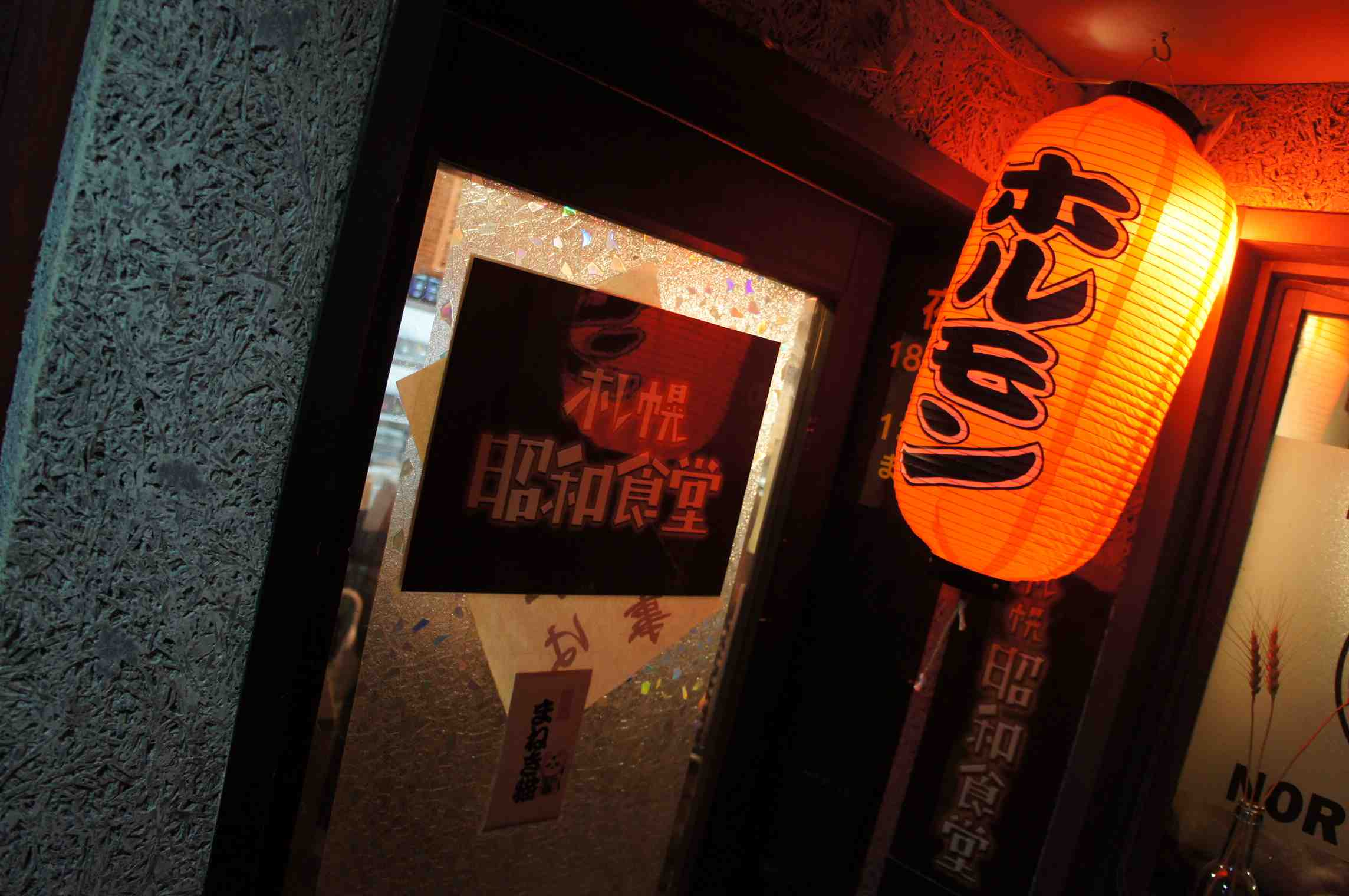 札幌昭和食堂