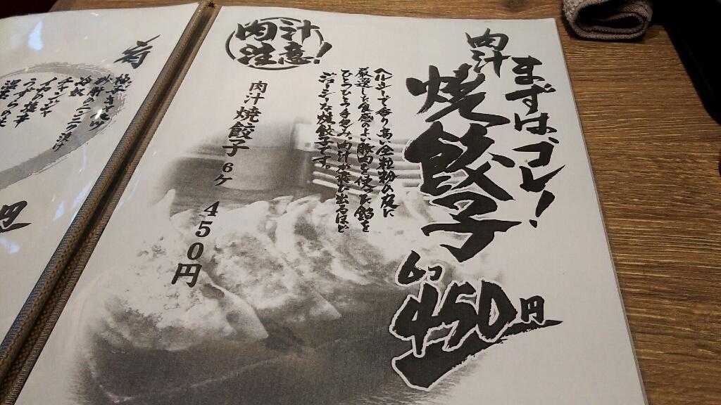肉汁餃子製作所 ダンダダン酒場 溝の口店