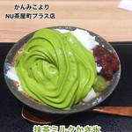 かんみこより - 抹茶ミルクかき氷(エスプーマ・台湾氷)