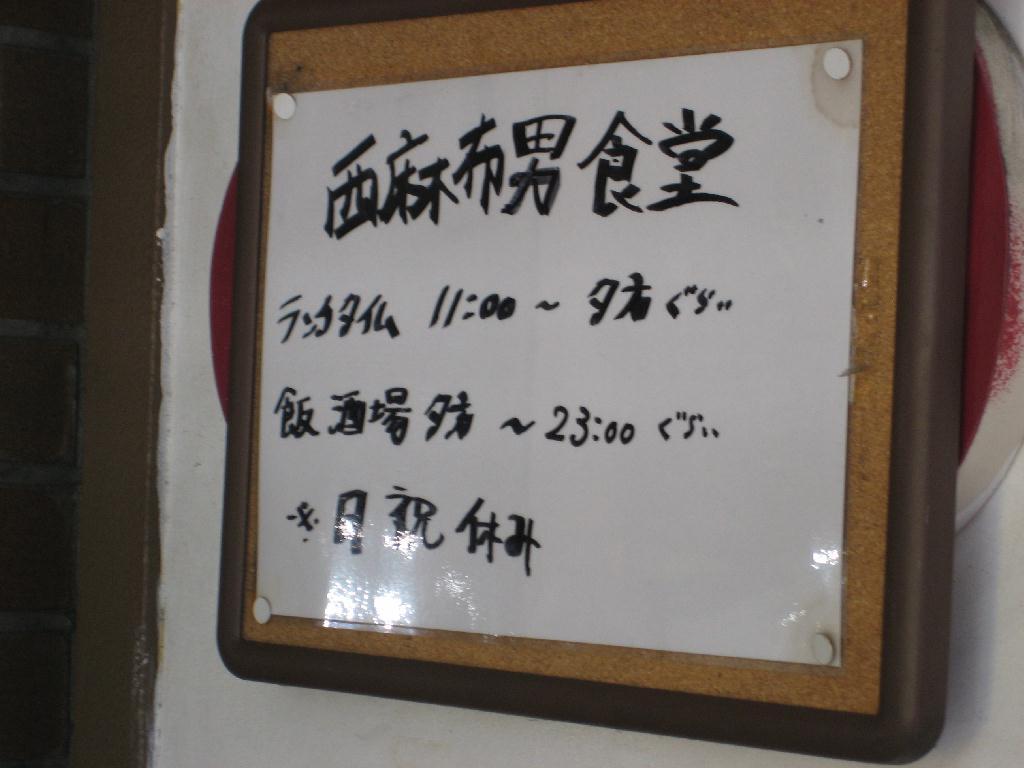 西麻布男食堂 BY キャンバス