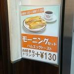 65689881 - ハムエッグトーストも美味しそう