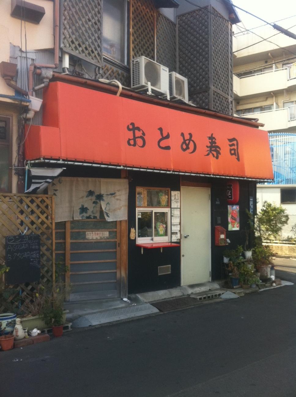 おとめ寿司