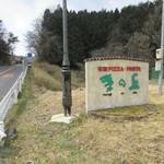 檪の丘 - 県道216号線沿いの看板が目印です♪