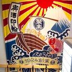 御酒印船 - 大漁旗に「聚楽」の文字。
