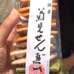 菊見せんべい総本店 -