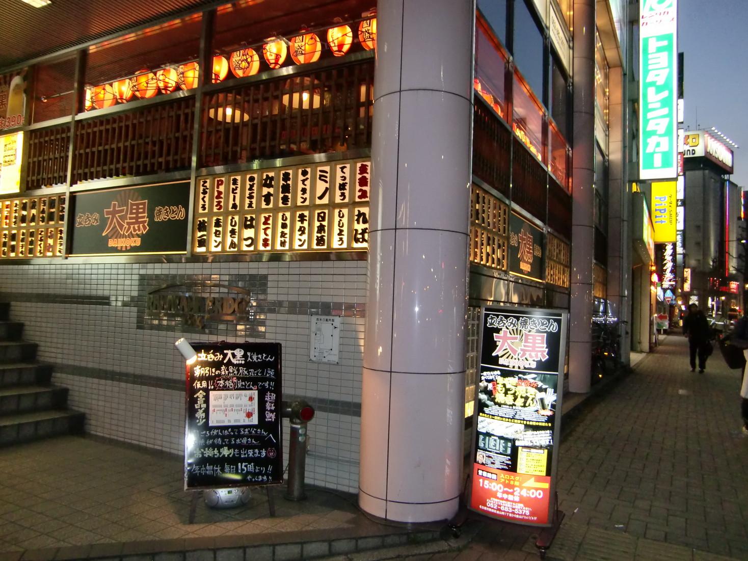 大黒 金山店