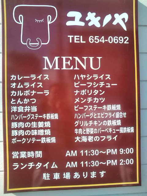 レストランユキノヤ