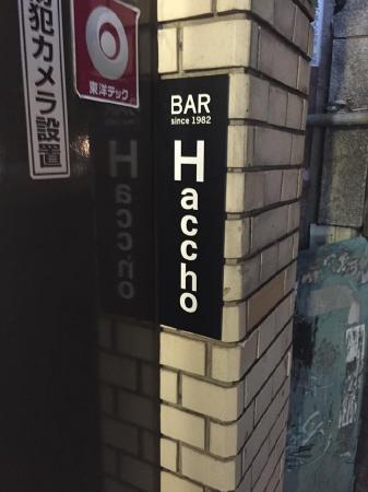 バー ハッチョー