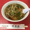 燕慶園 - 料理写真: