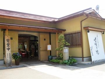 小倉山荘 宝塚店