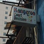 エピタフカレー - 夜はKangaloo Court Decision(バー)になる