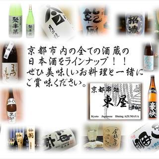 京都市内のたくさんの酒蔵の日本酒を取り揃えています。