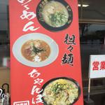 麺専科げんき -