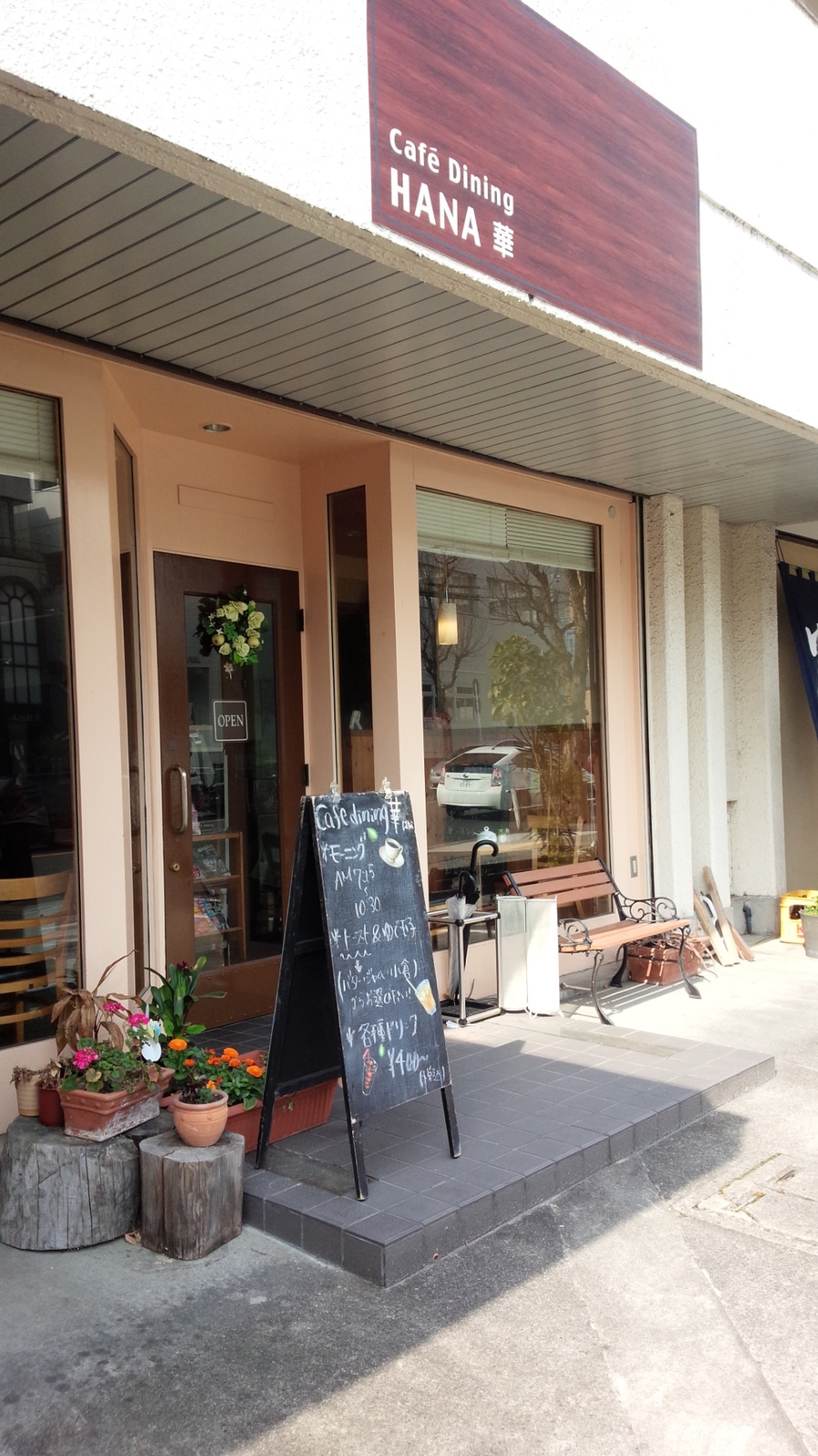 Cafe Dining HANA 華