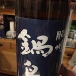 あすなろ - 鍋島ブルー(吟醸)