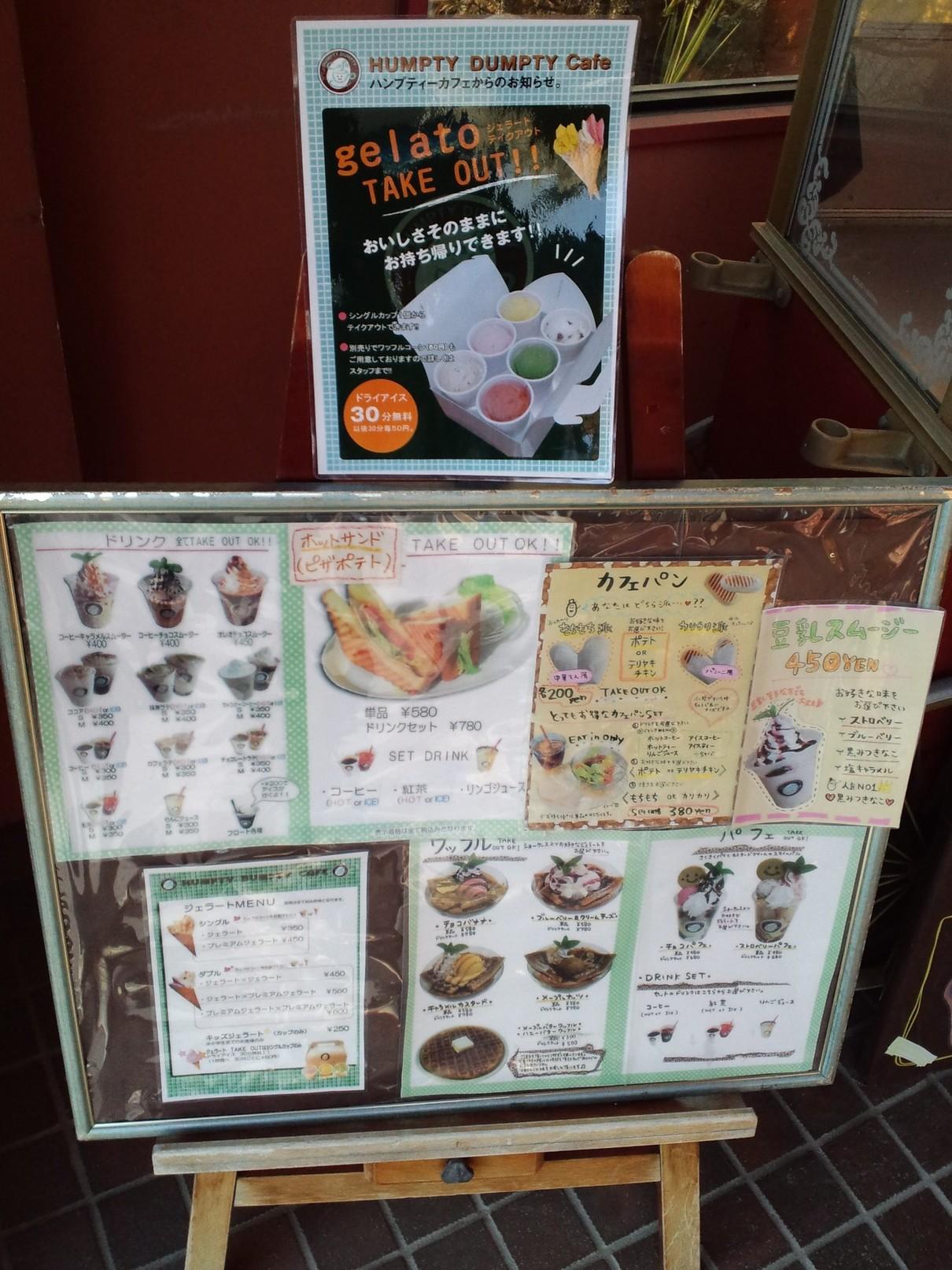 ハンプティー ダンプティー カフェ 太田飯塚店