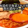 元祖海老そば 縁や - 料理写真:【看板メニュー】海老そば味噌1